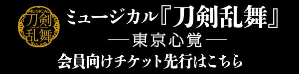 東京心覚チケット先行